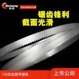 泰嘉不锈钢轴承钢模具钢工具钢切割机用带锯条