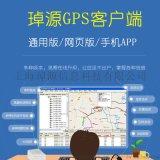 冷藏车实时定位GPS温度监控
