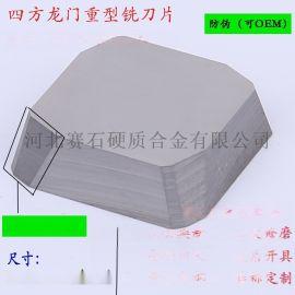 钻石硬质合金四方龙门铣刀片4160511-65度