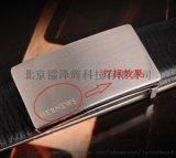 北京腰帶扣刻字,鋅合金皮帶扣鐳射刻字打標