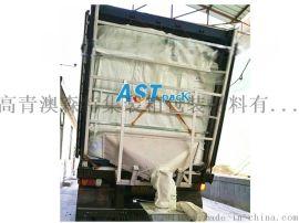 PVC粉末用集装箱内衬袋,澳森特生产厂家