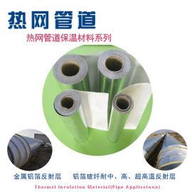 长输热网管道专用铝箔反射层 金属铝箔反射层