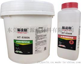导热环氧树脂胶水 水冷板IGBT散热器导热胶
