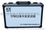 武汉智盛STM32