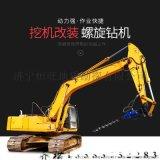 挖机改装螺旋钻机价格 挖机改装打桩机价格多少钱