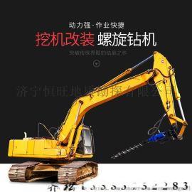 挖机改装螺旋钻机山东恒旺集团有限公司