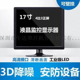 19寸工业显示器液晶台式电脑显示屏幕