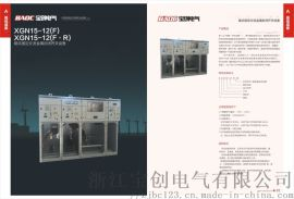 GTXGN15-12固体高压柜厂家