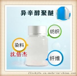 异辛醇聚醚JFC-2, -4, -5, -6 表面活性剂