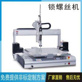 全自动螺丝机吸附式螺丝机桌面锁螺丝机深圳工厂直销