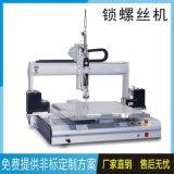 全自動螺絲機吸附式螺絲機桌面鎖螺絲機深圳工廠直銷