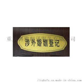 重庆翻译公司-涉外婚姻登记材料-重庆博雅翻译公司