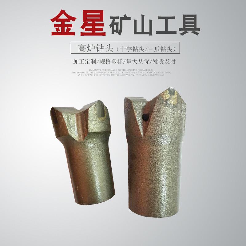 加工定制 高炉开口机十字钻头