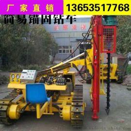 履带式锚固钻车锚固钻机举升3.6米上海卢湾区厂家