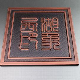 河南金属浮雕铝板锻铜浮雕背景墙壁画标识牌厂家