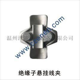 厂家直销绝缘子配套悬挂线夹XLZ-3铝合金铸造