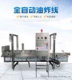 全自动薄脆油炸机设备 煎饼果子薄脆油炸生产线