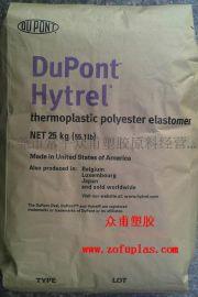 TPEE Hytrel 5556 热塑性弹性体