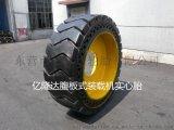 50装载机实心轮胎23.5-25