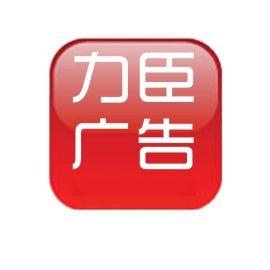 西安力臣广告公司简介,电话,地址,网站-西安力臣广告公司