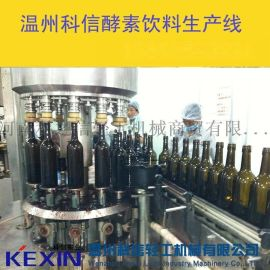 成套酵素饮料生产线|全自动酵素饮品制作设备|小型酵素饮料灌装机厂家温州科信