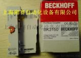 BECKHOFF倍福耦合器BK3150