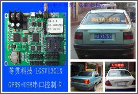 本溪市LED控制显示系统 丹东市车载LED广告 锦州市红绿灯LED显示屏控制系统