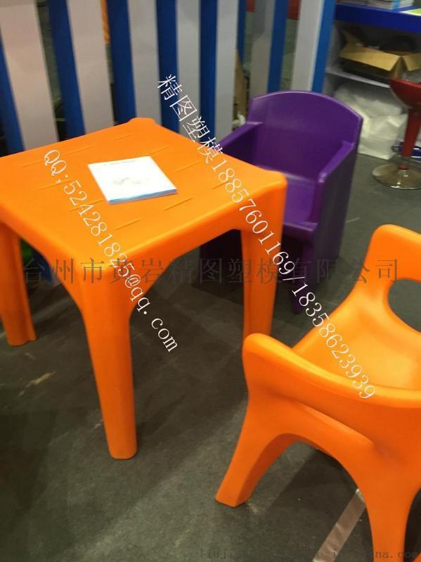 兒童桌椅模具 家居塑料板凳模具 創意家居模具