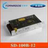 SD-100B-12开关电源DC-DC电源 led工业机械设备电源12V直流电源