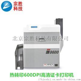 XID8600证卡打印机玛迪卡XID8600打印机