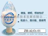 氧化铝 超细氧化铝 微纳米氧化铝