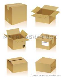 外箱、紙箱、紙板、包裝箱