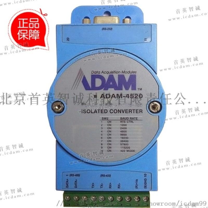 ADAM-4520 RS232转RS485总线