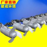 河南潜水搅拌机  水下搅拌机 建成厂家直销