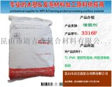 国产增塑剂3316F