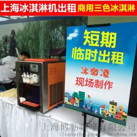 上海冰淇淋机租赁 临时展会冰淇淋机出租