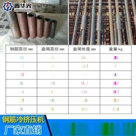 天津河北区40直螺纹钢筋连接机√冷挤压钢筋连接套筒厂家直供