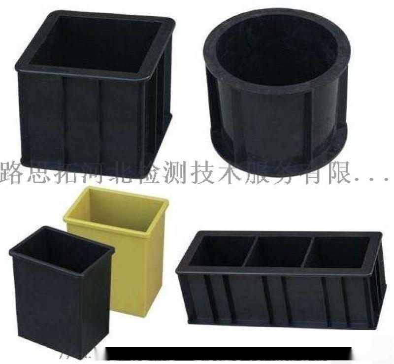 混凝土砂浆胶砂全系列塑料铸铁试模
