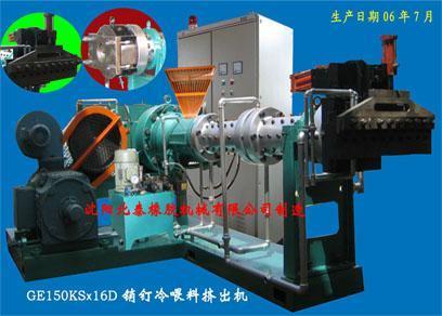 橡胶加工机械