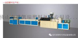 PVC管材一出四生产线线管一出四挤出机