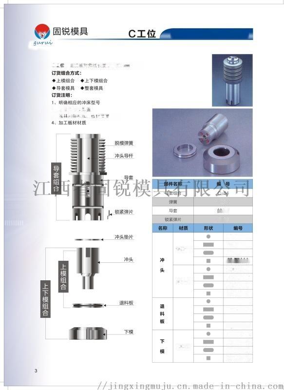 厚转塔模具标准85系列C工位