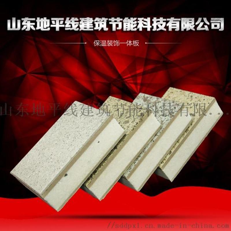 集成房一体化复合板纺织城外墙使用