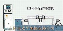 凸焊机传动轴平衡机(RDB-100T)