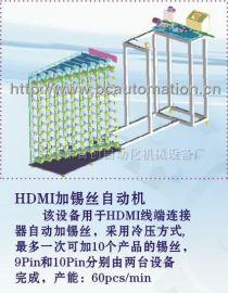 HDMI加锡丝自动机