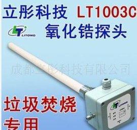 氧化锆探头(LT1003C)