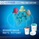 移印硅胶材料、移印机专用矽利康