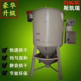 干粉拌料机 塑料干燥搅拌机