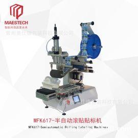 厂家直销MFK-617半自动平面滚贴贴标机日化饮料贴标签机器