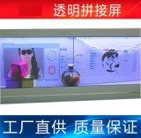1x2液晶透明拼接屏OLED透明拼接屏55寸透明屏拼接透明屏拼接