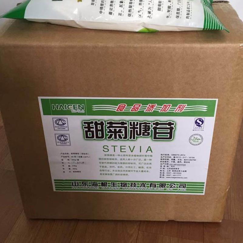 甜味剂甜菊糖苷 甜菊糖苷厂家供应